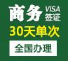 巴基斯坦商务签证(30天单次)[全国办理]