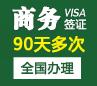 巴基斯坦电子商务签证(90天多次)[全国办理]