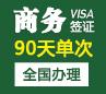 巴基斯坦商务签证(90天单次)[全国办理]
