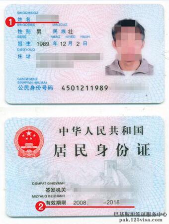 巴基斯坦签证材料身份证模板