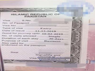 无邀请函依旧拿到巴基斯坦签证