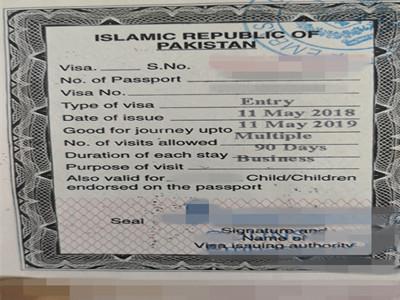 巴基斯坦一年商务签出签