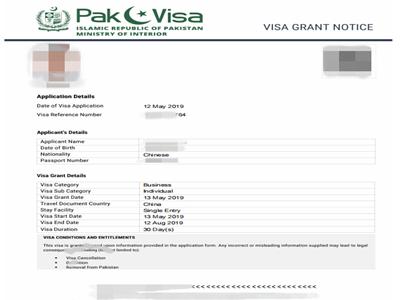 回族人顺利申请巴基斯坦电子签证