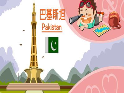 巴基斯坦不同地方的使馆上班时间一样吗?