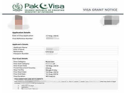 无邀请函顺利拿到商务签证