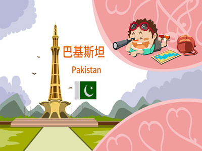 巴基斯坦签证可以办理了吗?